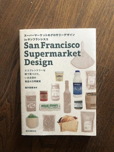 サンフランシスコ ホームステイ日記 DAY7_f0235809_10483034.jpeg