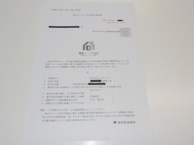 東京ゼロエミ住宅を建築します!_e0215910_08441113.jpg
