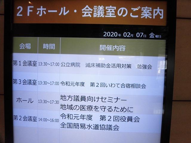 東京の永田町で研修 「地域の医療を守るために ~地方議会議員への期待~」_f0141310_07342150.jpg