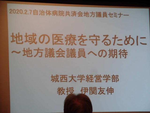 東京の永田町で研修 「地域の医療を守るために ~地方議会議員への期待~」_f0141310_07345442.jpg