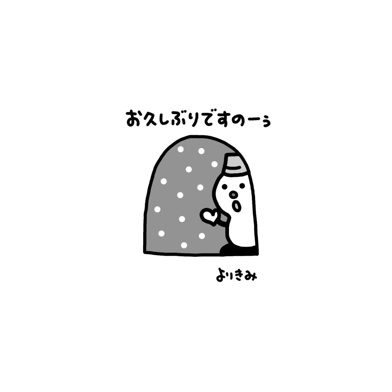 「お久しぶりですのーぅ」_b0044915_16132915.jpg
