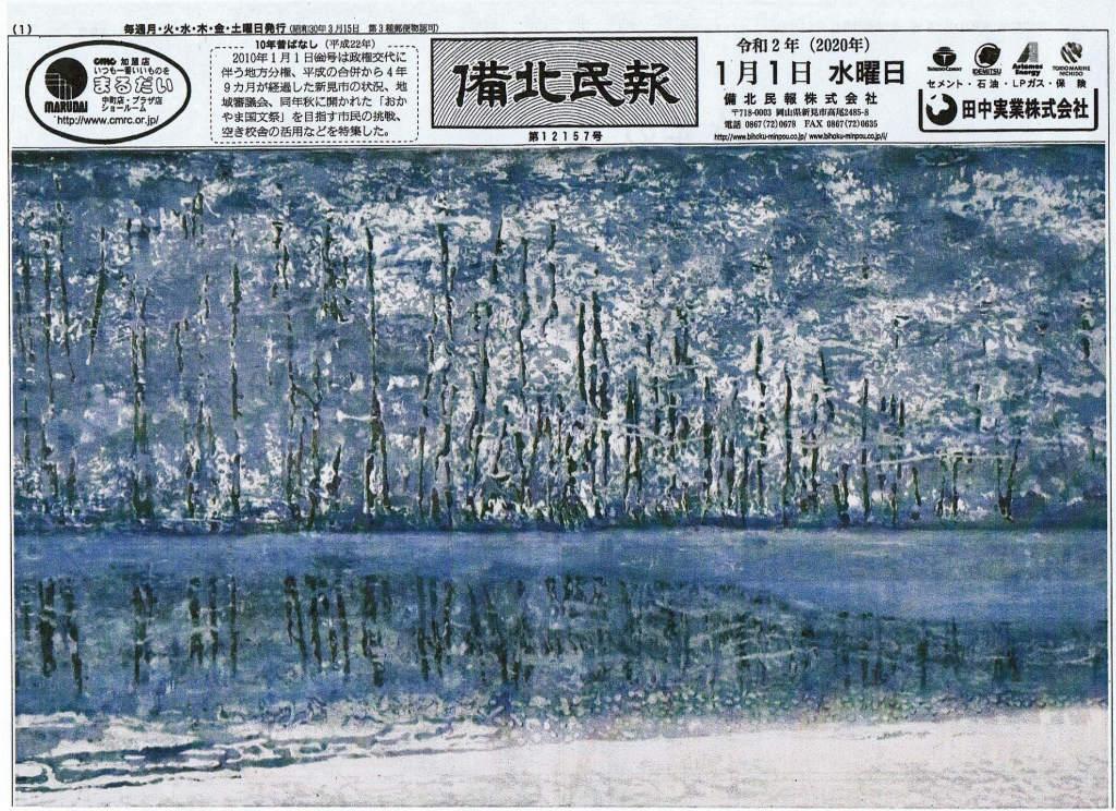 ライムアートが備北民報新聞に掲載されました_e0010418_14440652.jpg