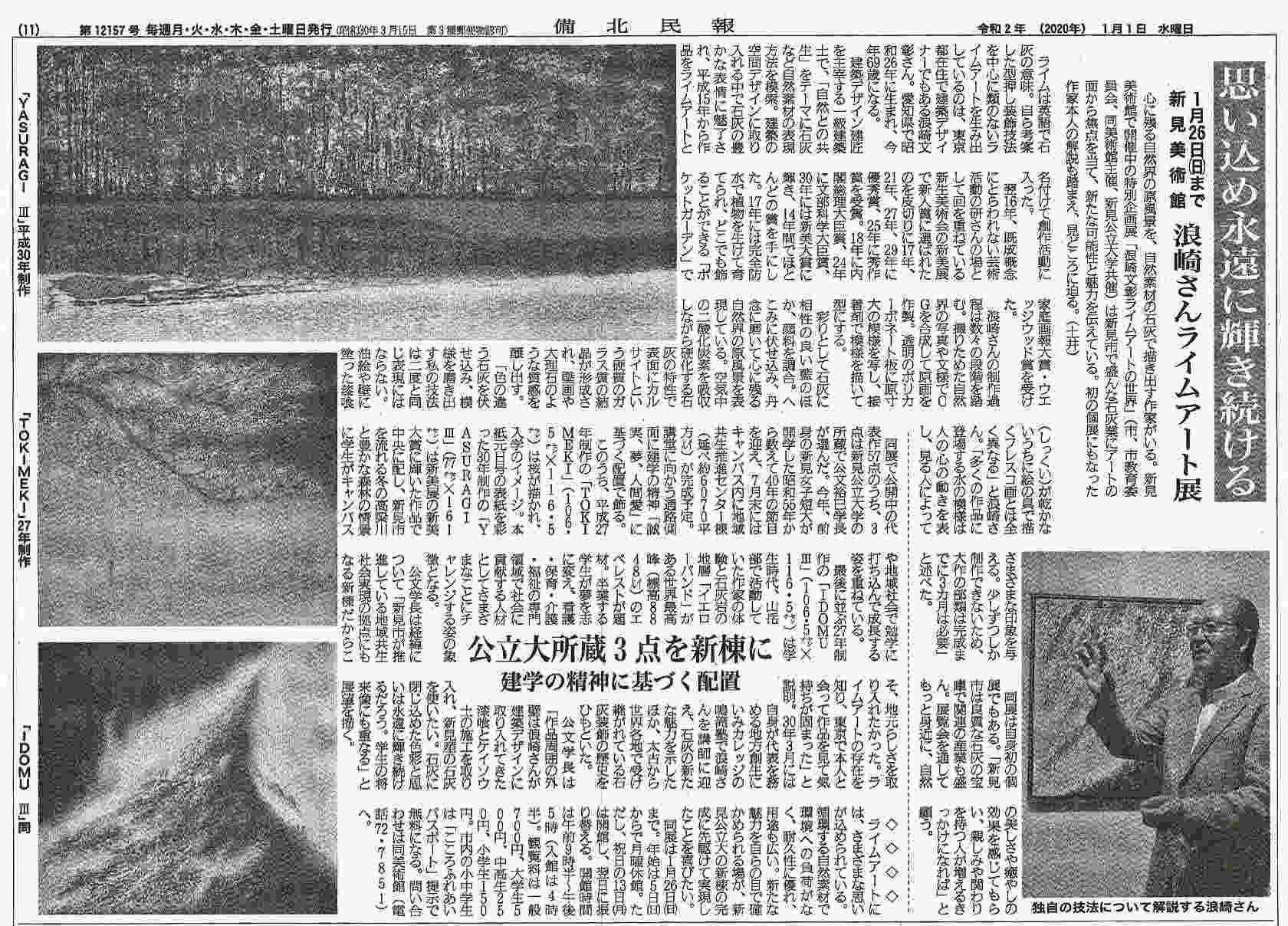 ライムアートが備北民報新聞に掲載されました_e0010418_14443352.jpg