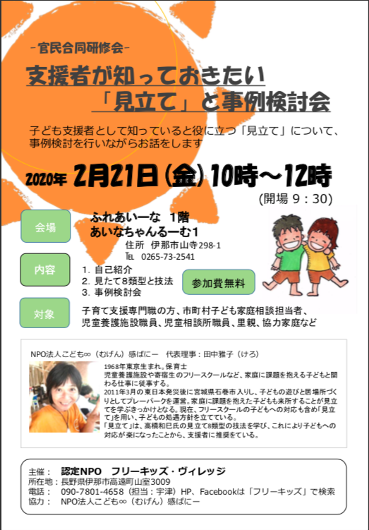 研修会のお知らせ_e0015223_11575646.png