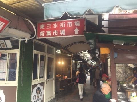台北の街歩き_f0233340_15575905.jpg