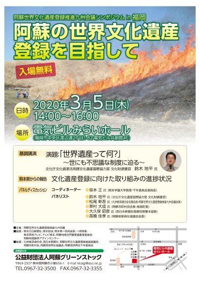 阿蘇の世界文化遺産登録をめざして!福岡でのシンポジウムは中止します_a0114743_14404846.jpg