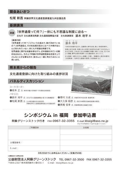 阿蘇の世界文化遺産登録をめざして!福岡でのシンポジウムは中止します_a0114743_14410077.jpg