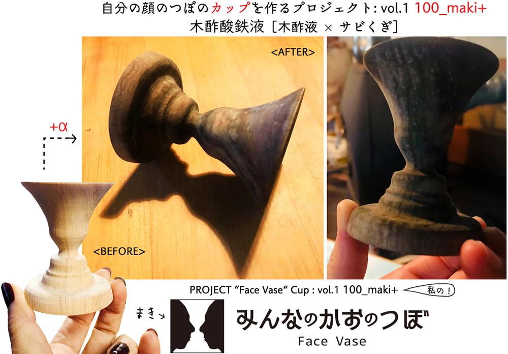 """PROJECT \""""Face Vase\"""" Cup / 自分の顔のつぼのカップを作るプロジェクト: vol.1 私 (100 maki+)+木酢酸鉄液!_d0018646_08501124.jpg"""