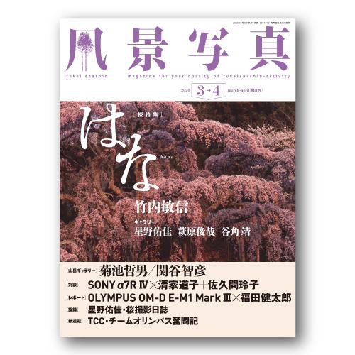 『風景写真』《2020年3-4月号》は2月20日(木)発売開始!_c0142549_16490117.jpg