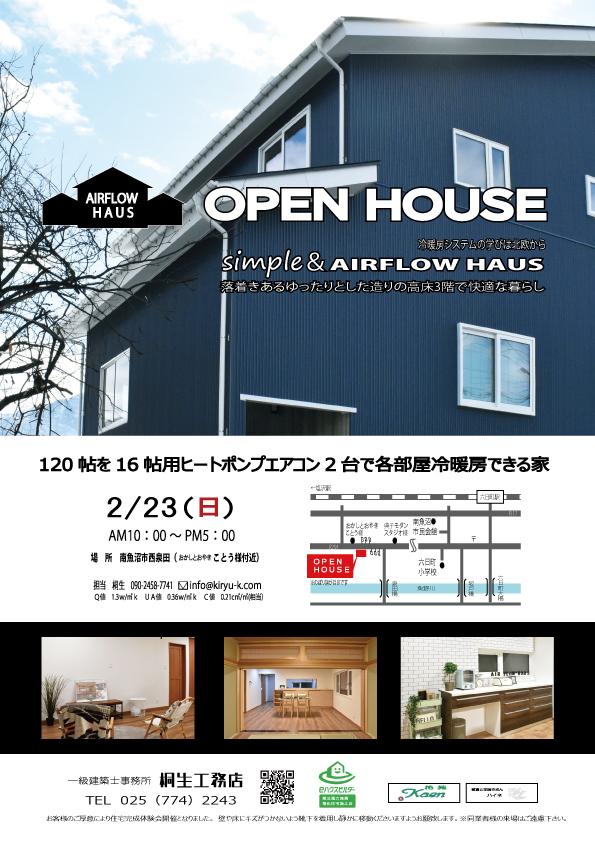 2/23 OPEN HOUSE _c0253253_22592908.jpg