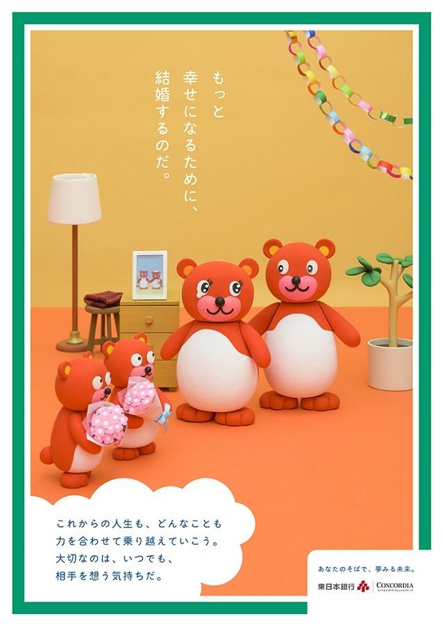 東日本銀行ポスター 「あなたのそばで、夢みる未来。」vol.4 結婚する編_d0125457_06024328.jpg