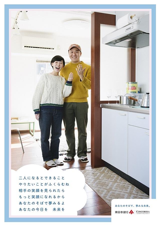 東日本銀行ポスター 「あなたのそばで、夢みる未来。」vol.4 結婚する編_d0125457_06025028.jpg