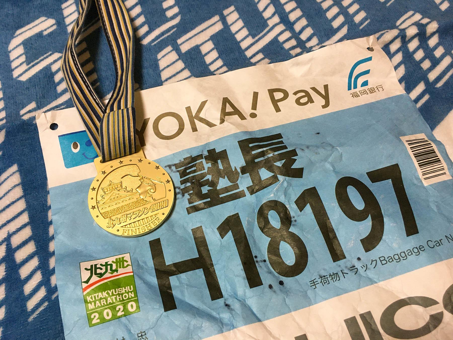 北九州マラソン2020 完走しました_c0028861_18492102.jpg