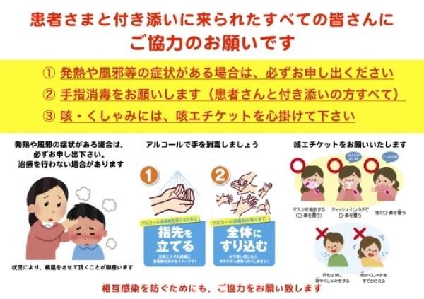 【お知らせ】当医院の新型コロナウィルスに関する対応について_e0025661_06123144.jpg