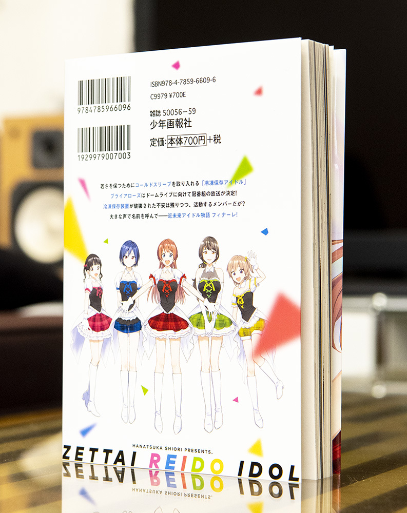 絶対零度アイドル 最終第2巻 _a0208563_13195938.jpg