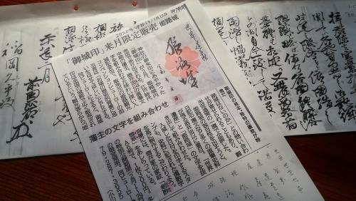 "花森書林さんと""十六夜会""_a0111166_07440871.jpg"