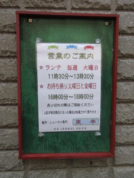 餃子専門 東亭_c0152767_16491175.jpg