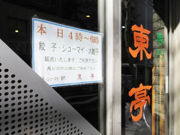 餃子専門 東亭_c0152767_16531935.jpg