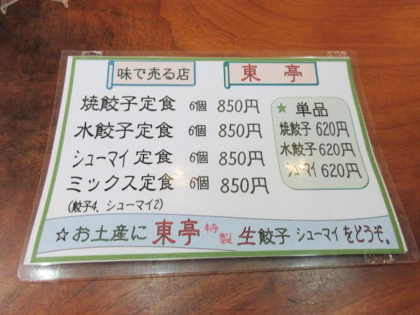 餃子専門 東亭_c0152767_16550358.jpg