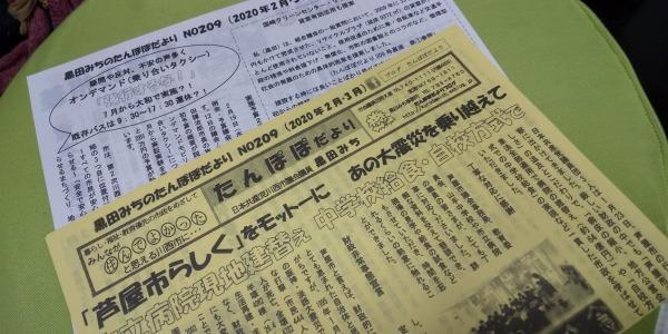 うっすら雪⛄️日生中央駅前から🎤予算レク📝明日から3月議会はじまります😊_f0061067_23391036.jpg
