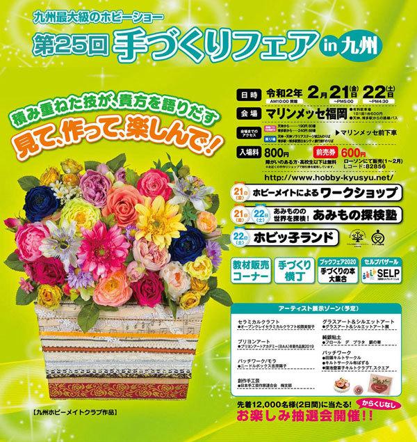イベント情報 福岡_c0121969_21153429.jpg