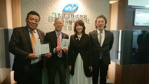日本建設安全協力会さんから寄付を頂戴しました_b0117476_14164774.jpg