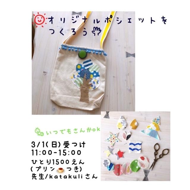 3/1(日)katakuliさんのワークショップ_f0162790_21414235.jpg