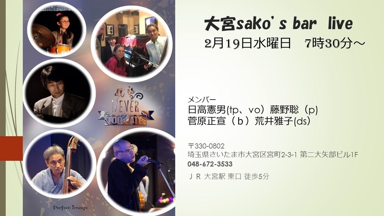 2-19-2020 埼玉県大宮市 さこずバー (^^)_e0097491_09082973.jpeg