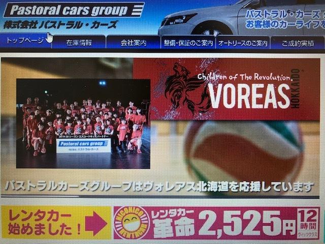 ★VOREAS北海道を応援しようッ!(^_^)v★(社長)_c0161601_20140594.jpg