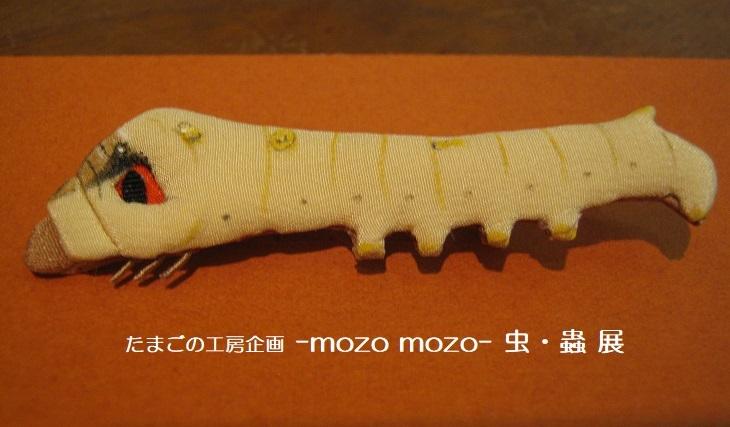 たまごの工房企画 -mozo mozo- 虫・蟲 展  その8_e0134502_18523879.jpg