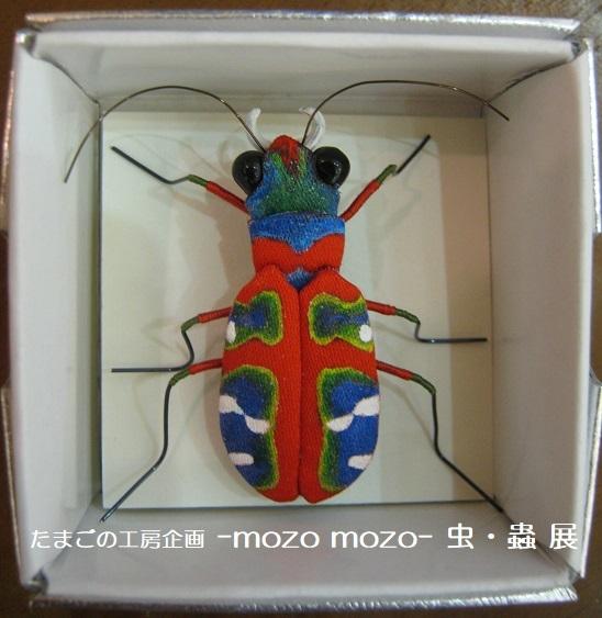 たまごの工房企画 -mozo mozo- 虫・蟲 展  その8_e0134502_18535564.jpg