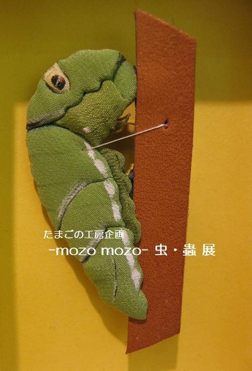 たまごの工房企画 -mozo mozo- 虫・蟲 展  その8_e0134502_18541209.jpg