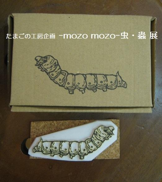 たまごの工房企画 -mozo mozo- 虫・蟲 展  その8_e0134502_18542250.jpg