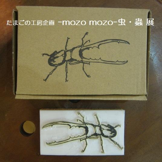 たまごの工房企画 -mozo mozo- 虫・蟲 展  その8_e0134502_18543003.jpg