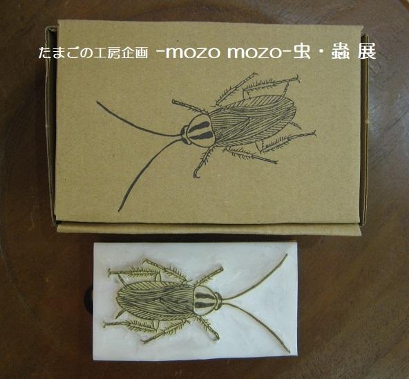 たまごの工房企画 -mozo mozo- 虫・蟲 展  その8_e0134502_18543439.jpg
