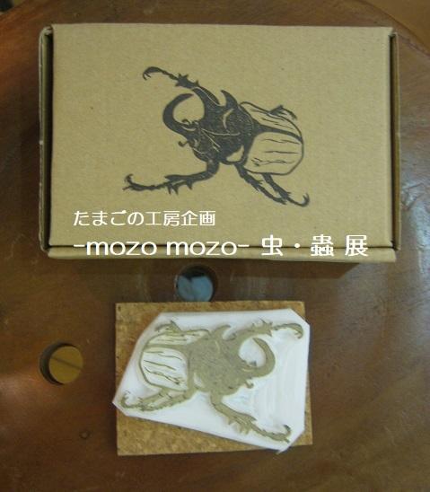 たまごの工房企画 -mozo mozo- 虫・蟲 展  その8_e0134502_18543739.jpg