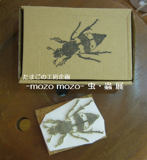たまごの工房企画 -mozo mozo- 虫・蟲 展  その8_e0134502_18544259.jpg