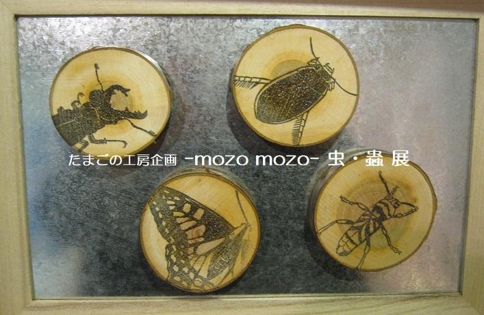 たまごの工房企画 -mozo mozo- 虫・蟲 展  その8_e0134502_18544676.jpg
