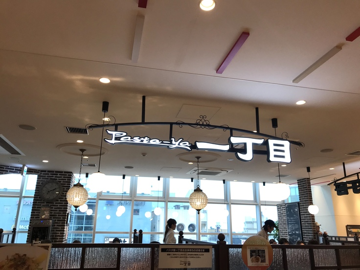 いちごパフェ @ Pasta-ya 一丁目(熱海駅)_c0212604_21534028.jpg