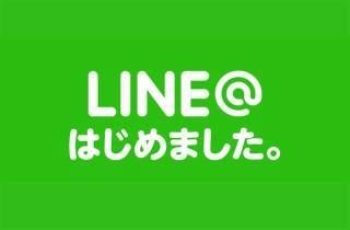 2020.2.19 LINE@始めました_f0309404_16561242.jpg