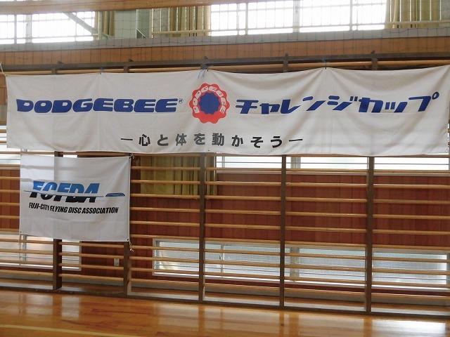「ヂ」でした! 吉永第二小で開催された「ドッヂビー・チャレンジカップ」_f0141310_07225031.jpg