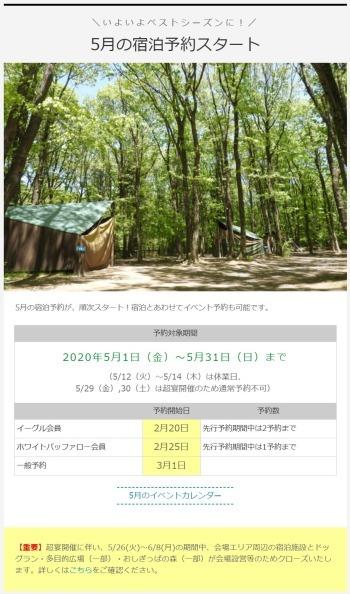 5月の宿泊予約、順次開始します!_b0174425_11244939.jpg