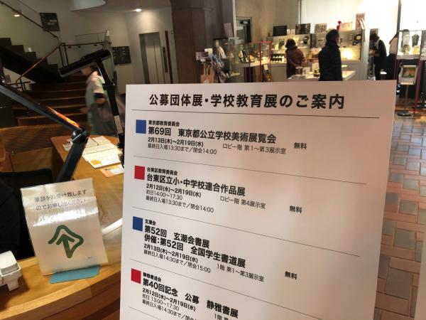 東京都美術展覧会に来ました。_a0131631_13224467.jpg