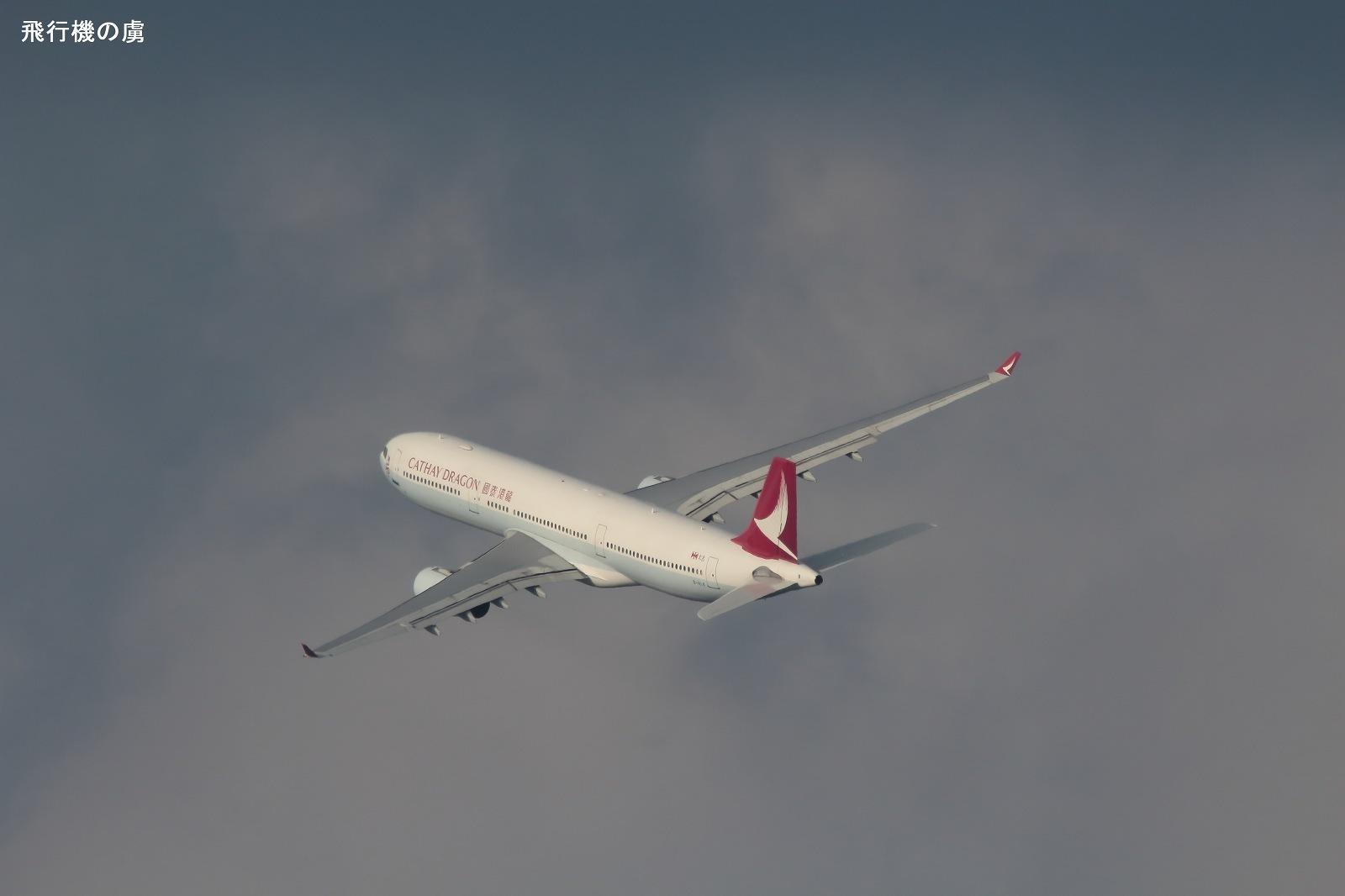 旋回  A330  キャセイドラゴン (KA)_b0313338_19472667.jpg