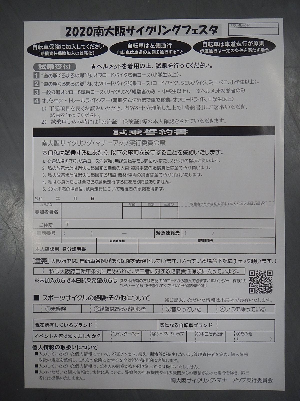 2020 南大阪サイクリングフェスタに出展します!(改定)_a0386742_13243796.jpg
