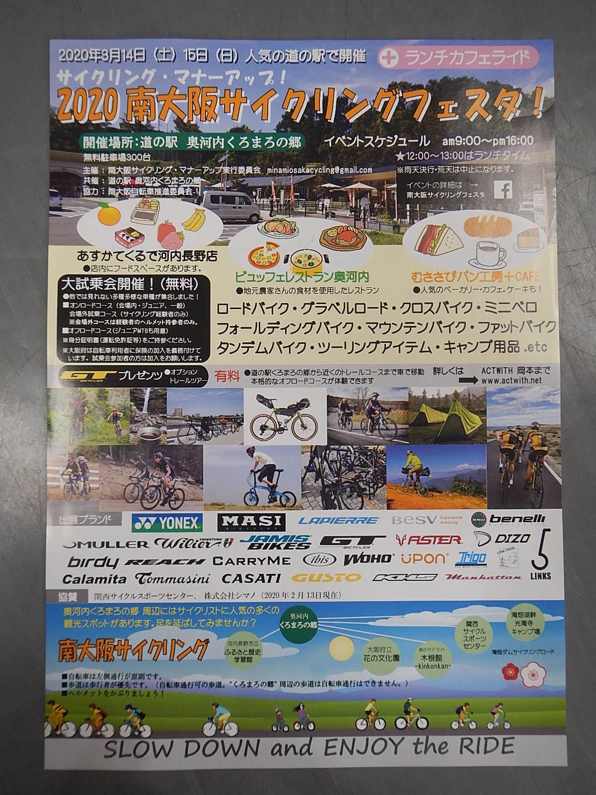 2020 南大阪サイクリングフェスタに出展します!(改定)_a0386742_13243998.jpg