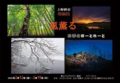 上野耕壱「風薫る」─四季のぽーとれーと─_c0142549_17524764.jpg