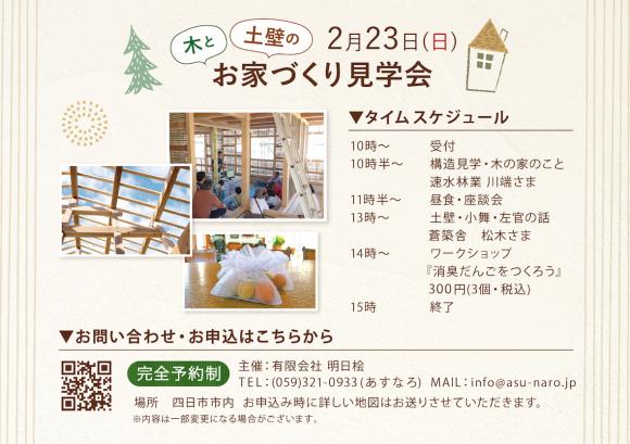2/23 家づくり見学会_e0010955_21091612.png