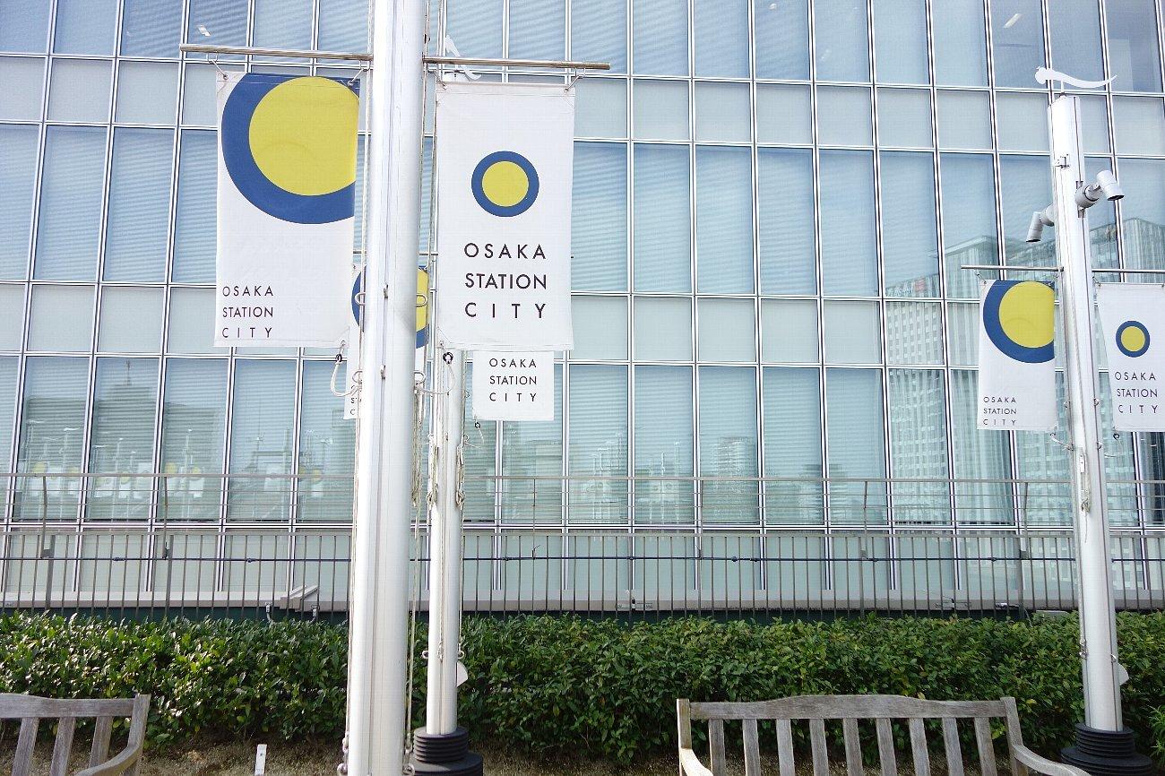 大阪ステーションシティ  天空の農園_c0112559_08535269.jpg