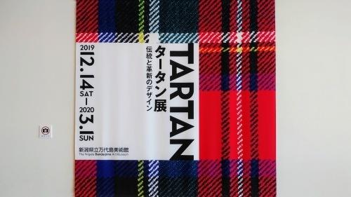 『タータン展 伝統と革新のデザイン』@新潟県立万代島美術館_c0190960_22203207.jpg